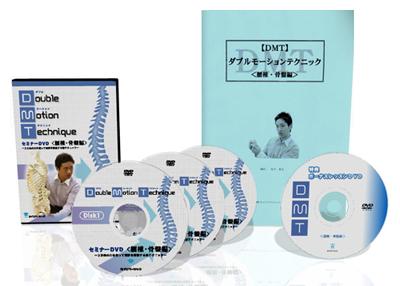 【DMT】ダブルモーションテクニックセミナーDVD<腰椎・骨盤編>