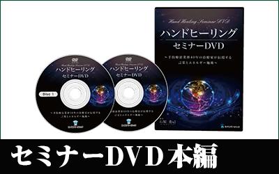 本編DVD