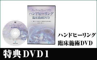特典DVD1