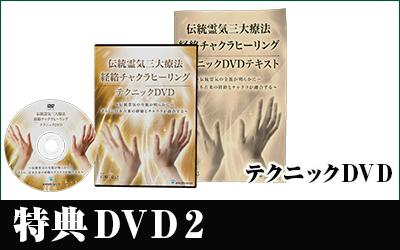 特典DVD2