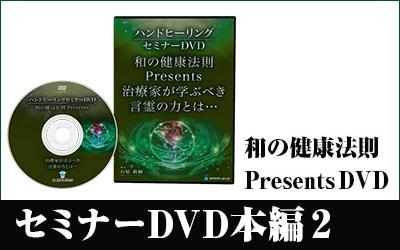 本編DVD2
