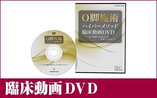臨床DVD