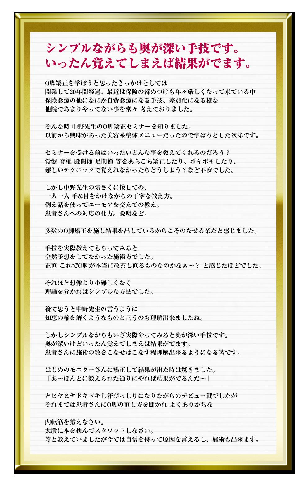 ご感想亀岡先生